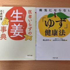 生姜と柚子の効能